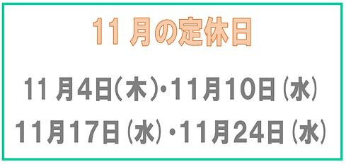 11月定休日.png