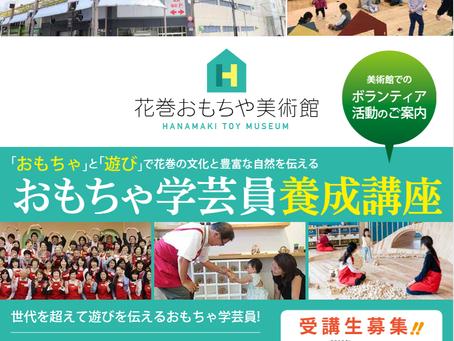 第3期おもちゃ学芸員講座 受講生募集中!