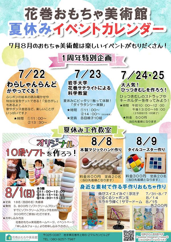 2021HTM夏休みイベントカレンダー.jpg