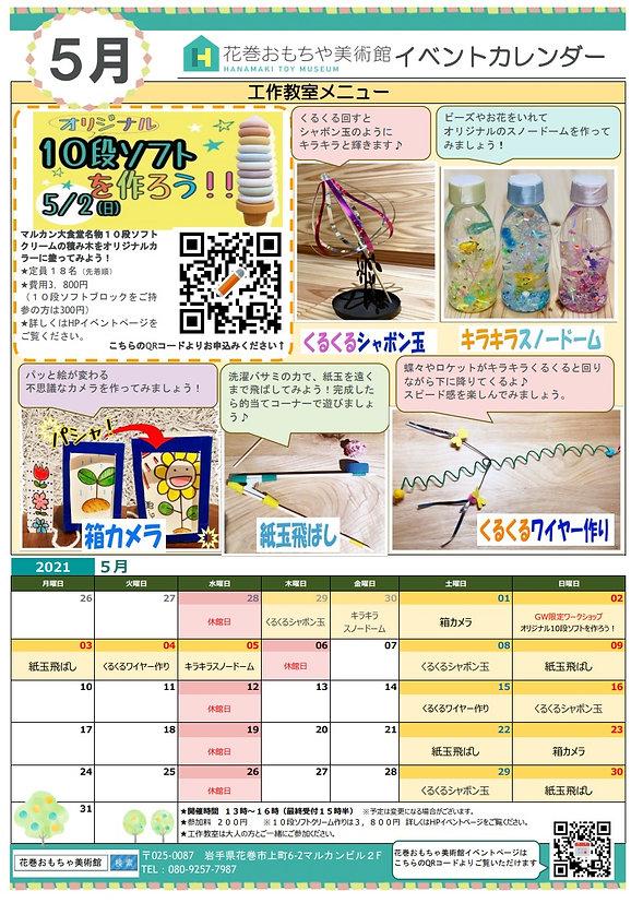 イベントカレンダー5月.jpg