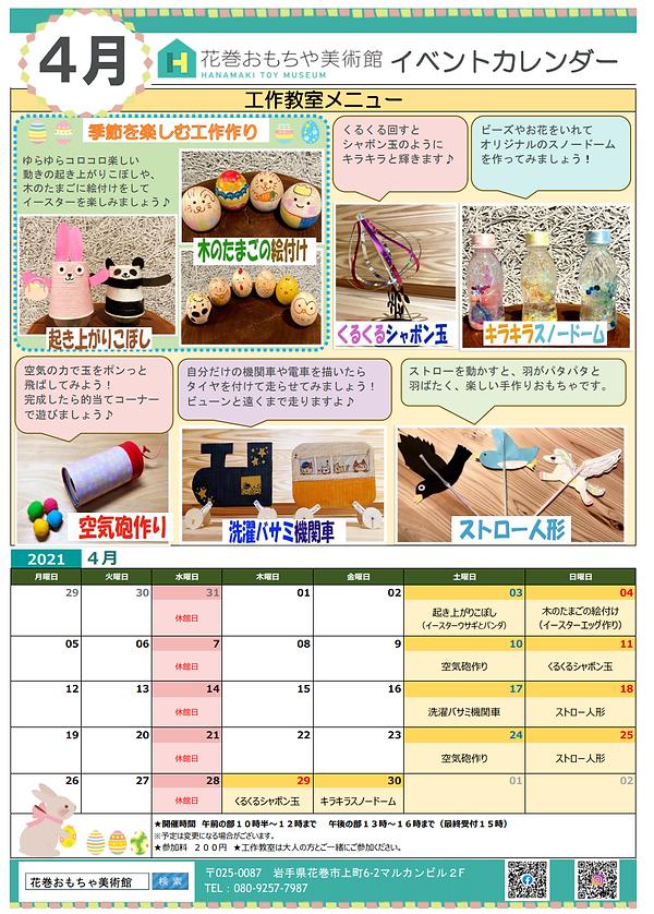 イベントカレンダー4月.png
