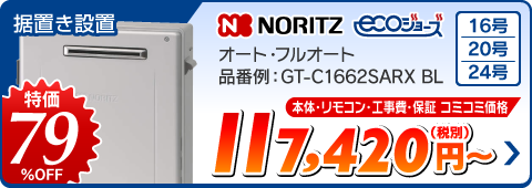 ノーリツ ガス給湯器 GT-C1662SARX BL