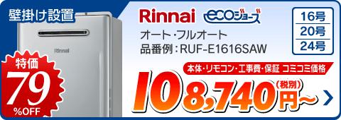 リンナイ壁掛けガス給湯器(エコジョーズ)RUF-E1616SAW オート・フルオート