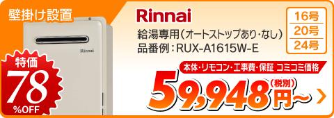 リンナイ壁掛けガス給湯器 RUX-A1615W-E 給湯専用