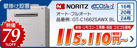 ノーリツ ガス給湯器 GT-C1662SAWX-2 BLng