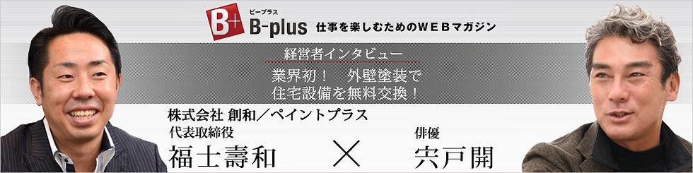 B-plus仕事を楽しむためのWEBマガジン 経営者インタビュー