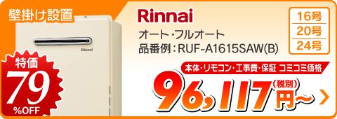 リンナイ壁掛けガス給湯器 RUF-A1615SAW(B) オート・フルオート