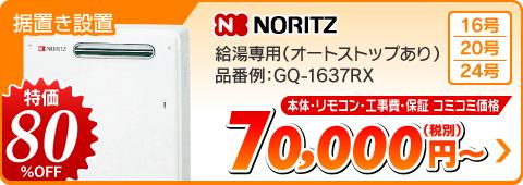 ノーリツ据置きガス給湯器 GQ-1637RX 給湯専用