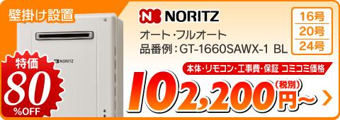 ノーリツ壁掛けガス給湯器 GT-1660SAWX-1 BL オート・フルオート