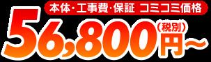 56,800円〜コミコミ価格