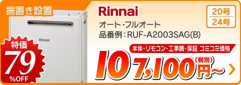 リンナイ据置きガス給湯器 RUF-A2003SAG(B) オート・フルオート