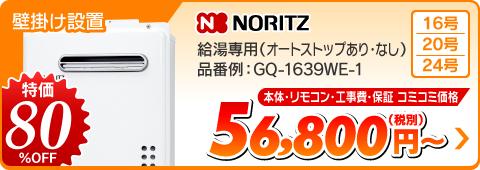 ノーリツ壁掛けガス給湯器 GQ-1639WE-1 給湯専用