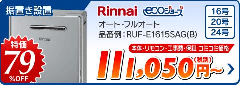 リンナイ据置きガス給湯器(エコジョーズ)RUF-E1615SAG(B) オート・フルオート