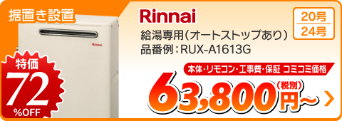 リンナイ据置きガス給湯器 RUX-A1613G 給湯専用
