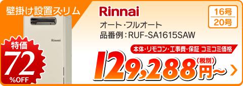 リンナイ壁掛けスリムガス給湯器 RUF-SA1615SAW オート・フルオート