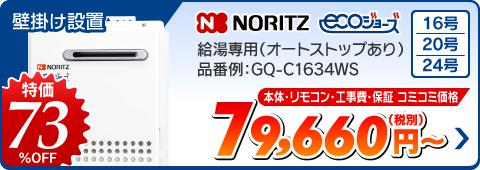 ノーリツ壁掛けガス給湯器(エコジョーズ)GQ-C1634WS 給湯専用
