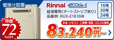 リンナイ壁掛けガス給湯器(エコジョーズ)RUX-E1616W 給湯専用