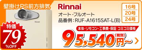 リンナイ壁掛けPS設置ガス給湯器 RUF-A1615SAT-L(B) オート・フルオート