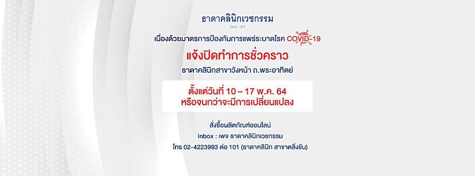 Show4CloseThada.jpg