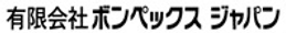 ボンペックスジャパン 日本語ロゴ
