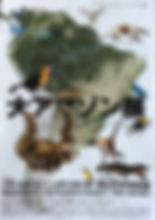 大アマゾン展 ポスター画像