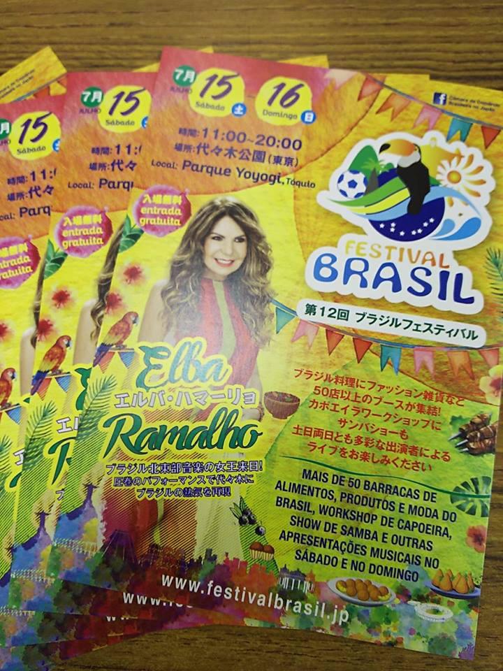 ブラジリアンデー2017