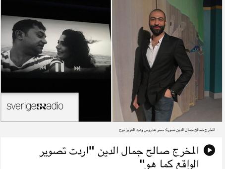 """المخرج صالح جمال الدين """"اردت تصوير الواقع كما هو"""""""