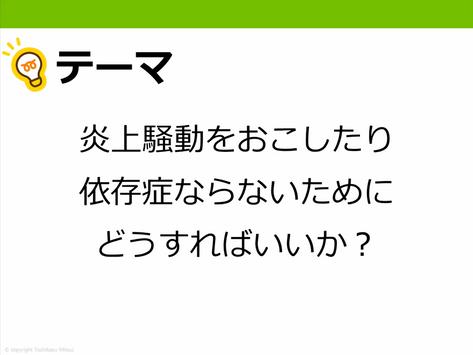 【レポート】2020年6月オンラインホームルーム
