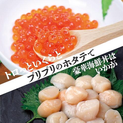 <送料無料>北海道鮭いくらとお刺身ホタテセット
