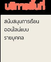 14. บริการรายบุคคล.png