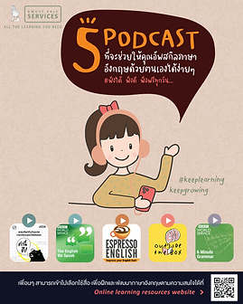 5 podcast ฝึกภาษา for web-02.png