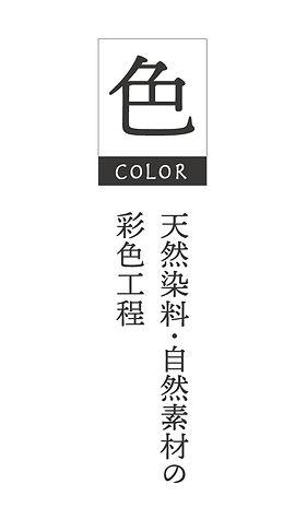 色 天然染料・自然素材の彩色工程