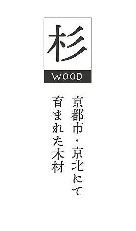 杉 京都市・京北にて育まれた木材