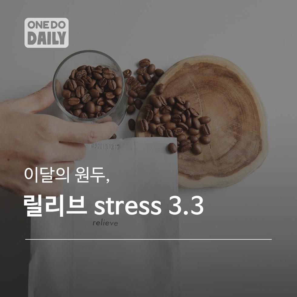 [이달의 원두] 릴리브 스트레스 3.3