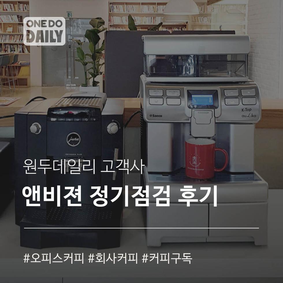 [커피머신렌탈 후기] 원두데일리 고객사 '앤비젼' 정기점검 후기