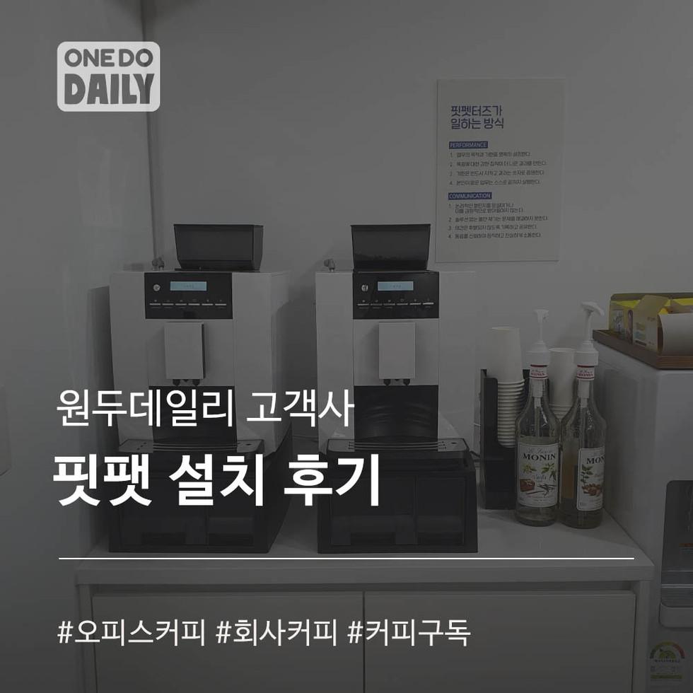 [커피머신렌탈 후기] 원두데일리 고객사 '핏팻' 설치 후기