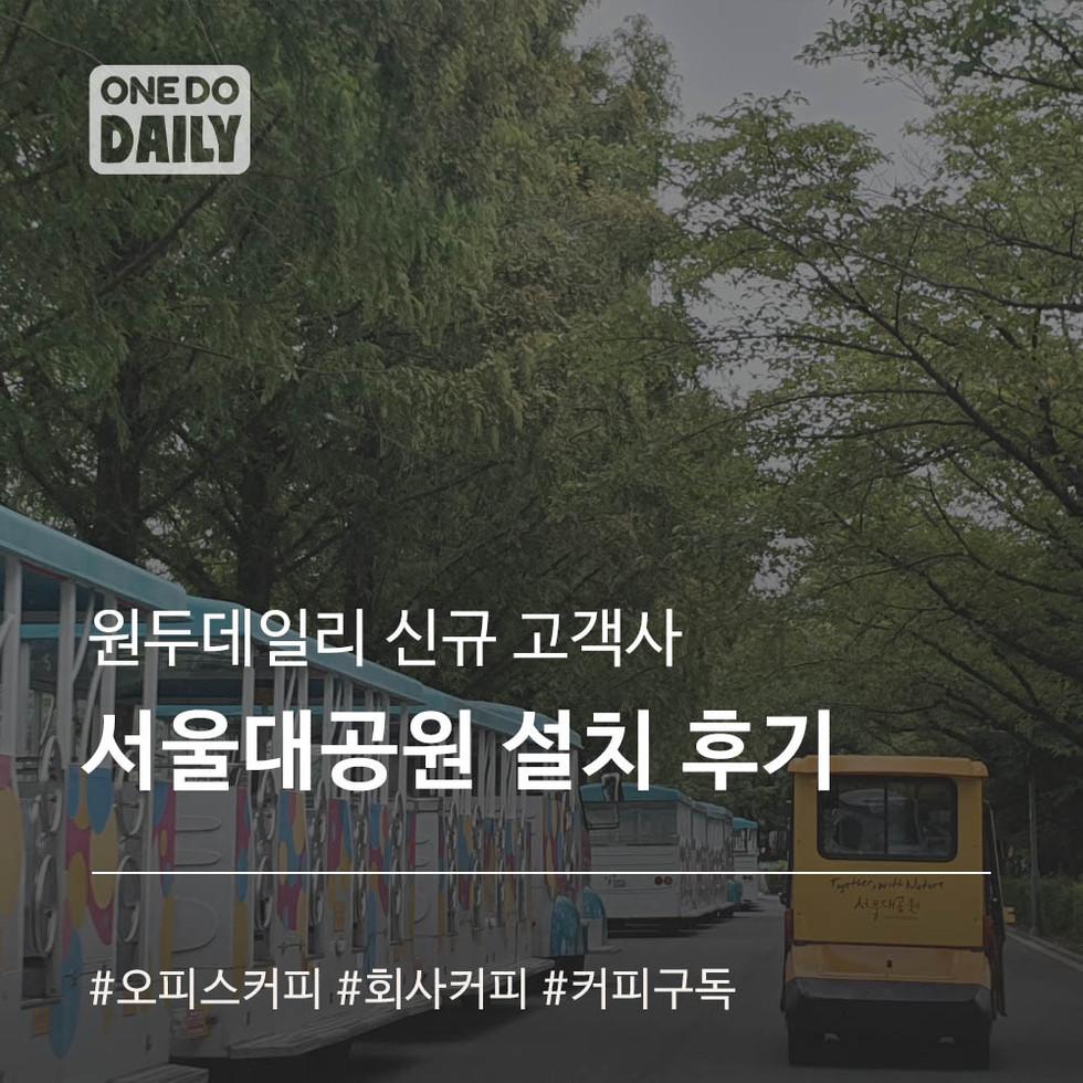 원두데일리 신규고객사 '서울대공원' 설치 후기