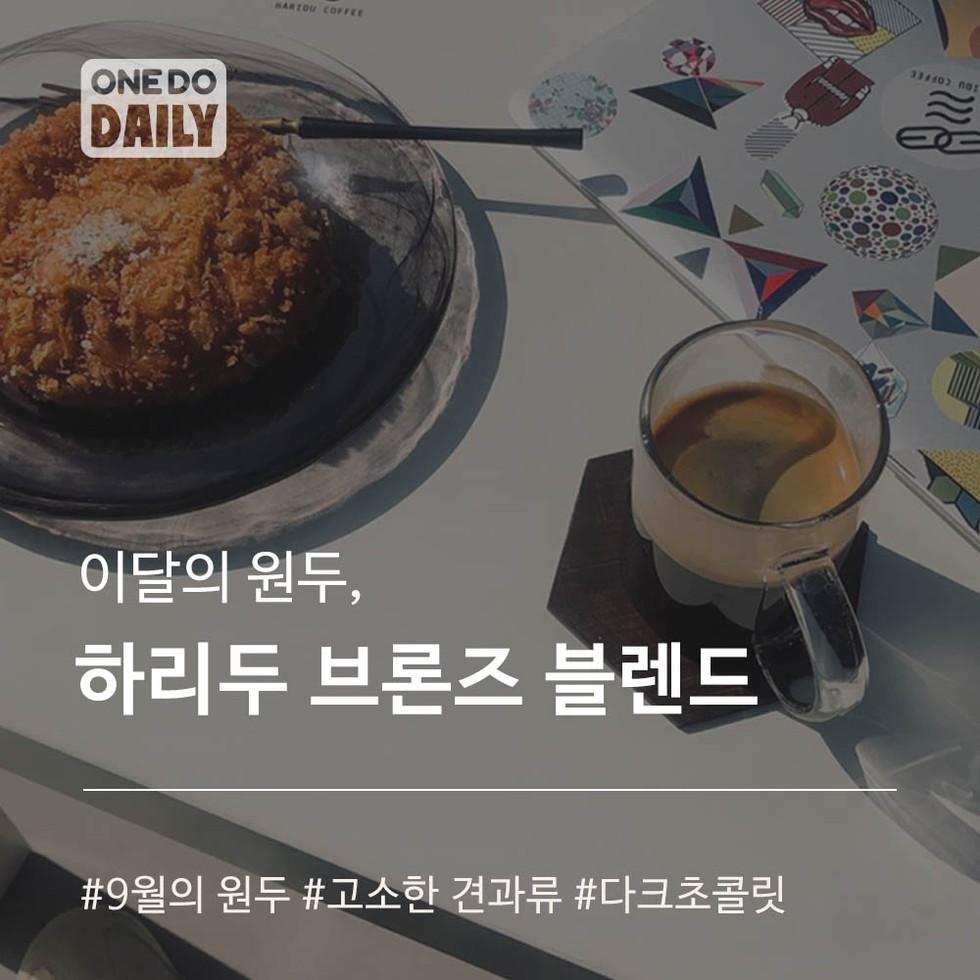 [9월의 원두] 갓 볶은 고소한 콩의 향이 느껴지는 하리두 브론즈 블렌드