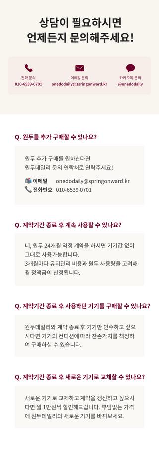 모바일_자주묻는질문.png