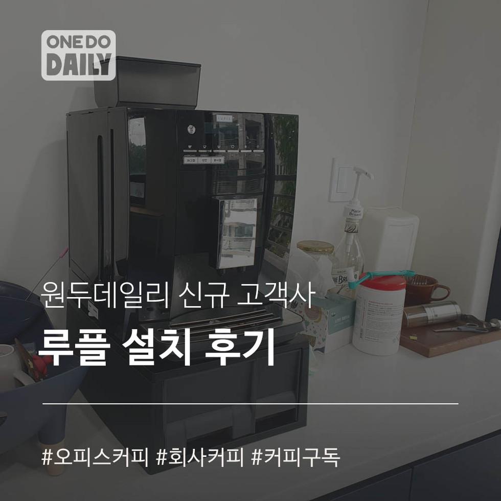 [커피머신렌탈 후기] 원두데일리 '루플' 신규고객사 설치 후기