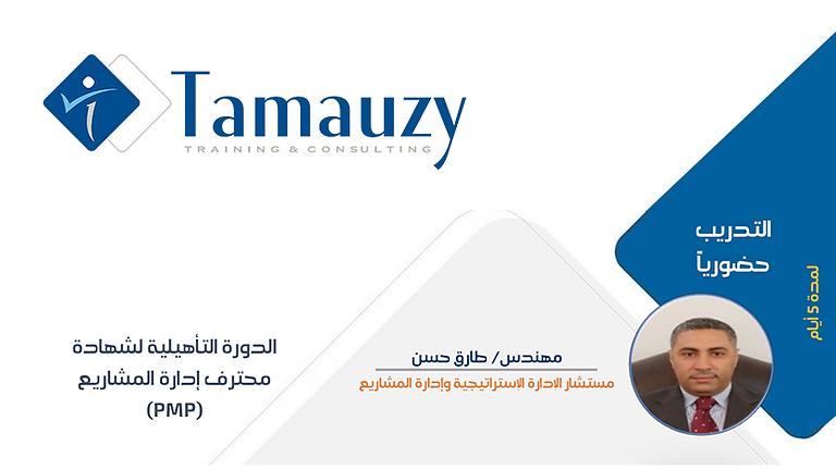 الدورة التأهيلية لشهادة محترف إدارة المشاريع (PMP)