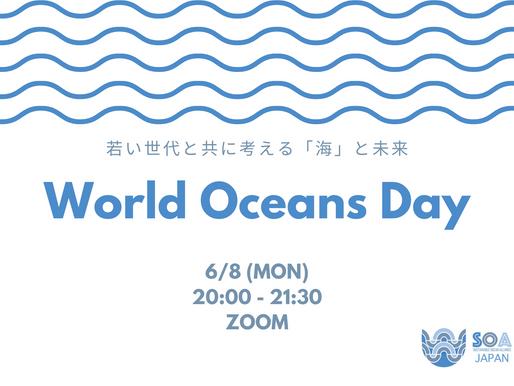 【告知】6月8日 World Oceans Day オンラインパネル開催のお知らせ