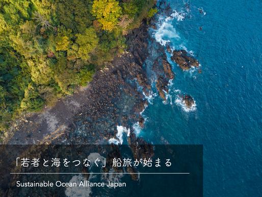 「表現とアクションの場」として若者と海をつなげるユースイニシアチブ Sustainable Ocean Alliance Japan