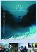 ZAN_Poster_jpn.jpg