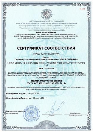 Сертификат соответствия_page-0001.jpg