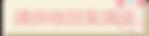パステルアート  図案講座 通信講座 図案提供 スキルアップ ステンシルシート