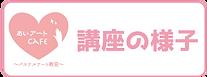 あいアートカフェ 名古屋 パステルアート ブログ インストラクター