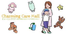 チャーミングケア病気や障害のある子どもや家族のたmために