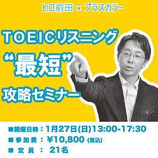 TOEIC最短攻略セミナーSNS用.jpg