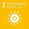 SDGs エネルギーをみんなに、そしてクリーンに